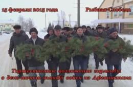 Возложение венков к памятнику воинам-интернационалистам
