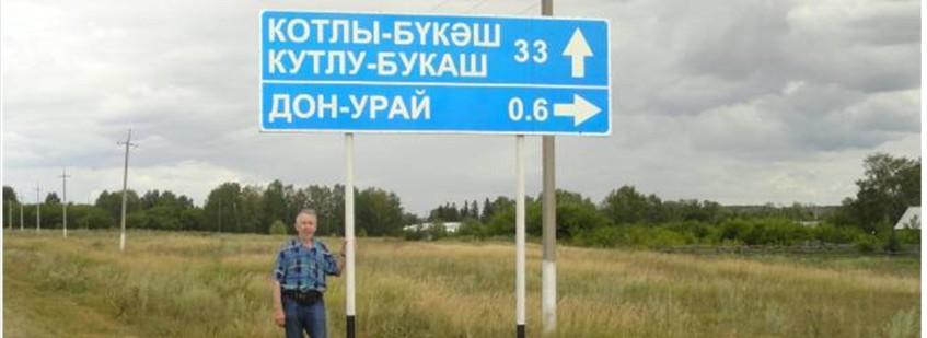 Дон-Урай