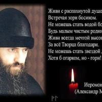 Творчество Иеромонаха Романа (Александр Матюшин)