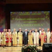 Концерт «Калинушки»